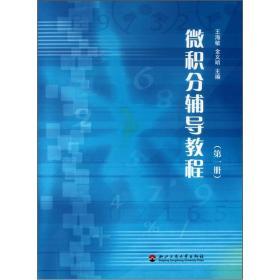 微积分辅导教程(第1册)