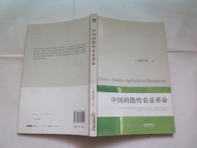 中国的隐性农业革命