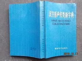 汉字形声归类新词典