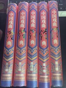 中国戏曲经典(第3卷)