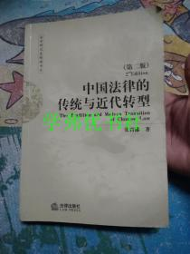 中国法律的传统与近代转型【第二版】
