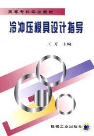 正版二手包邮 冷冲压模具设计指导 王芳 9787111062356