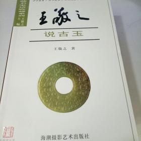 收藏名家话收藏系列 王敬之说古玉 32开铜版全彩印.