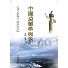 中国边疆学概论