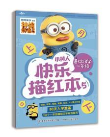 小黄人快乐描红本5基础汉字一年级