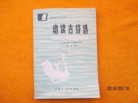 幼读古诗精选(小学生学习丛书)