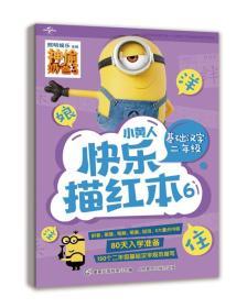 小黄人快乐描红本6基础汉字二年级