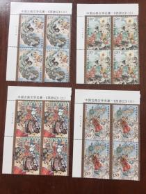 2019-6 中国古典文学名著--〈西游记〉(三)(厂铭四方连一套)