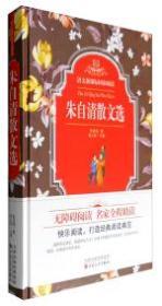 语文新课标同步阅读:朱自清散文选(精装版)