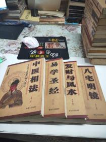 中国传统文化书系(四本合售)
