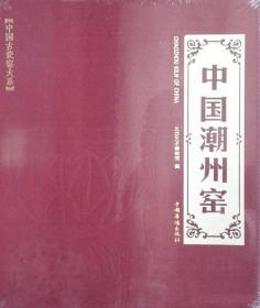 中国潮州窑-中国古瓷窑大系