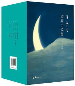张爱玲经典小说集-全五卷