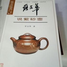 收藏名家话收藏系列 罗文华说紫砂壶 32开铜版全彩印