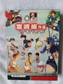 宫崎峻作品 16VCD