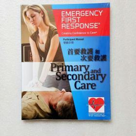 EFR首要和次要救护学员手册(全新十品未开封)大16开