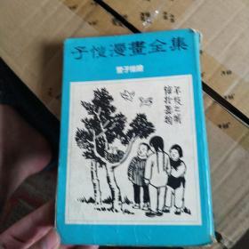 稀缺本《子恺漫画全集》 1983年 初版