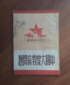 中国大众教育问题    (大众教育丛书)
