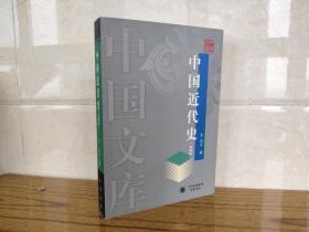 中国近代史(第四版)