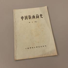中国版画简史