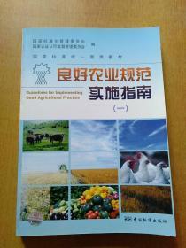 国家标准统一宣贯教材:良好农业规范实施指南(1)