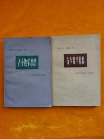 古今数学思想(第一册、第二册)
