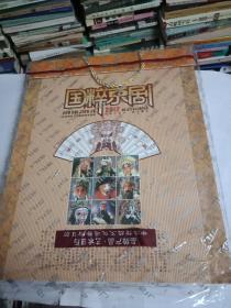 国粹京剧 2012年中国传统文化高级通胜撕历 原袋装