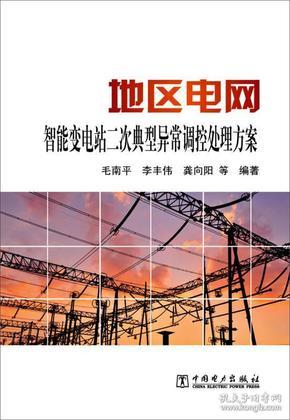 地区电网智能变电站二次典型异常调控处理方案
