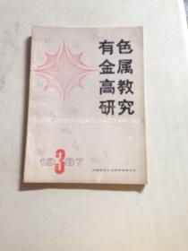 有色金属高教研究19387.