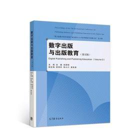 """数字出版与出版教育 :""""第五届数字时代出版产业发展与人才培养国际学术研讨会""""论"""