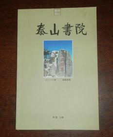 《泰山书院》第4期(平装本)主编阿滢签名钤印!