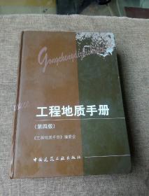 工程地质手册