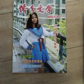 侨乡文学     2013.秋总第一四四期