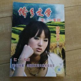 侨乡文学         2011.夏总第一三九期