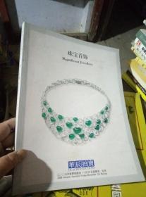 华辰2006年秋拍--珠宝首饰 拍卖图录