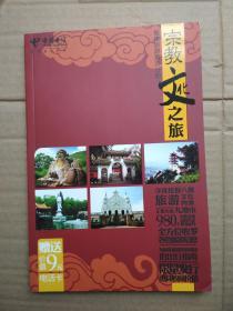 福建旅游黄页分册——福建宗教文化之旅