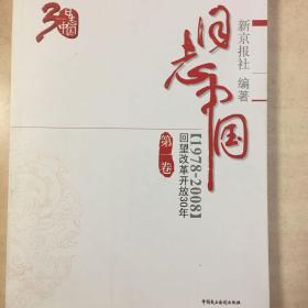 日志中国(第1卷)