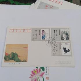 T141当代美术作品选(一)特种邮票首日封