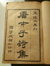 金圣叹批注《唐才子诗集》,精选绝妙唐诗八百首,进行点评,妙语连珠,精美绝伦,实在是好,