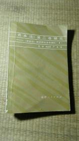 资本论第二卷研究【资本论教学研究参考资料4】