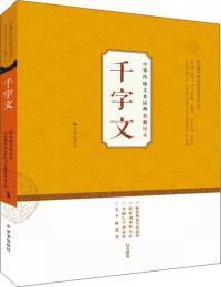 国际儒学联合会教育系列丛书·中华传统文化经典教师读本:千字文
