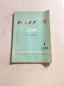 北方工业大学1986.1