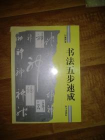 书法五步速成 作者钤印签名赠本