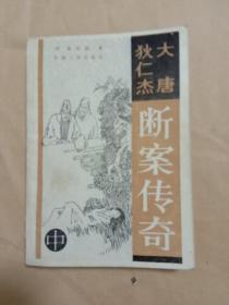 大唐狄仁杰断案传奇(中册)