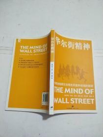 华尔街精神:传奇金融家论贪婪的风险和市场的秘密