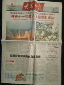 大众日报2016年10月18日(神舟十一号载人飞船发射成功)