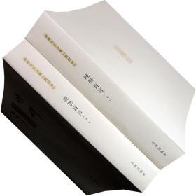 晚学盲言 上下全2册 新校本 钱穆先生全集 正版