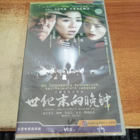 世纪末的晚钟 DVD(25片装)