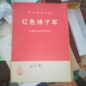 革命现代京剧:红色娘子军——主要唱段京胡伴奏谱(16开)