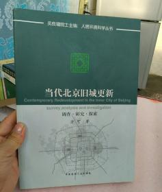 当代北京旧城更新:调查研究探索(签名本)