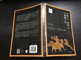 突厥人、粟特人与娜娜女神(丝路译丛)16年1版17年2印